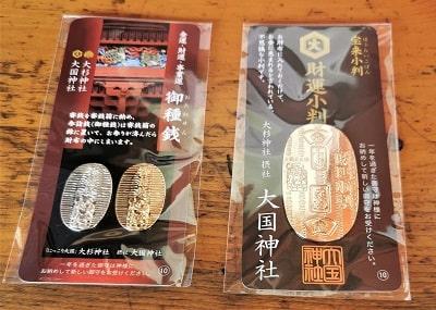 金運・財運アップのために購入した小判の画像