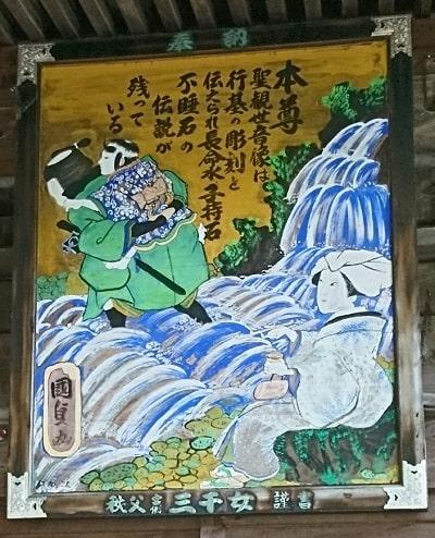 常泉寺絵馬の画像