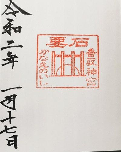 香取神宮の要石の御朱印