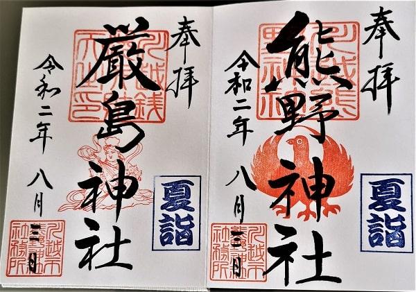 川越熊野神社の夏詣特別御朱印