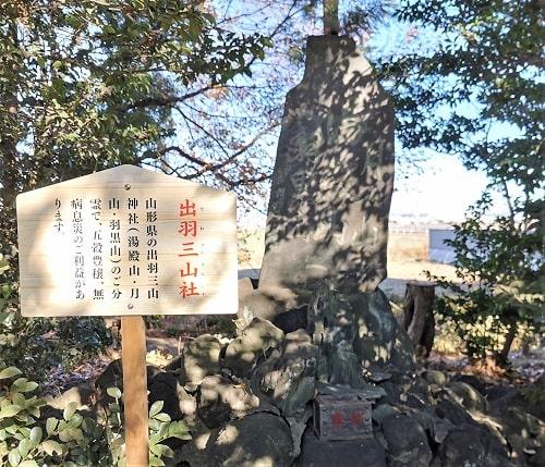境内社(出羽三山社)