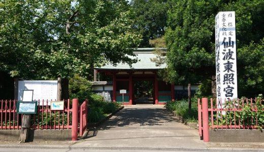 川越「仙波東照宮」の御朱印とご利益!行くなら日曜祝日がおすすめですよ
