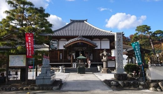 秩父札所巡り21番「要光山・観音寺」宝篋印塔がある珍しい札所である