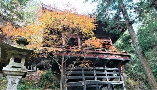 秩父札所巡り26番「萬松山・円融寺」観音霊験記は奥の院(岩井堂)にある