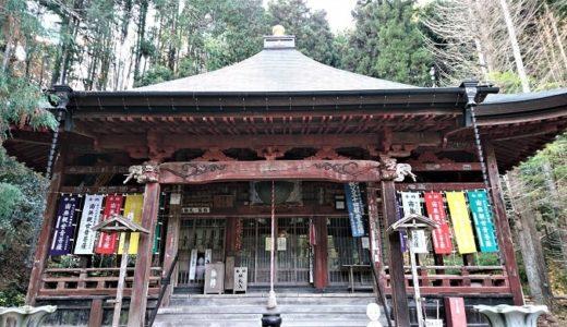 秩父札所巡り30番「瑞竜山・法雲寺」美しい如意輪観音の別名は楊貴妃観音
