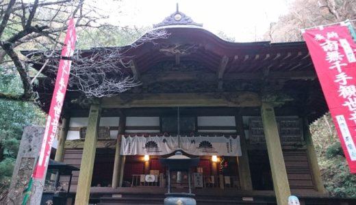 秩父札所巡り34番「日沢山・水潜寺」百観音霊場を結願したのと同じ功徳が得られる