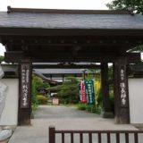 法長寺の門正面の風景