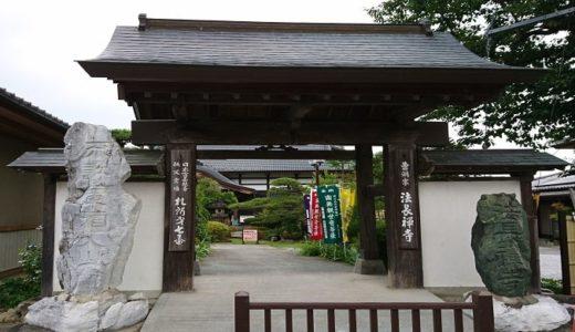 秩父札所巡り7番「青苔山・法長寺」本堂の別名「牛伏堂」由来が興味深い