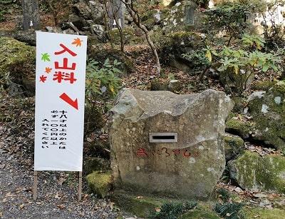 入山料(おこころざし)を納める場所の風景