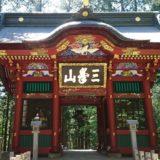 三峯神社のずっしりとたたずむ随神門の正面風景