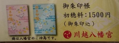 鳩の絵が可愛い川越八幡宮の御朱印帳