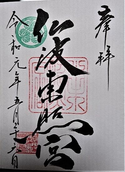 仙波東照宮手書きの御朱印