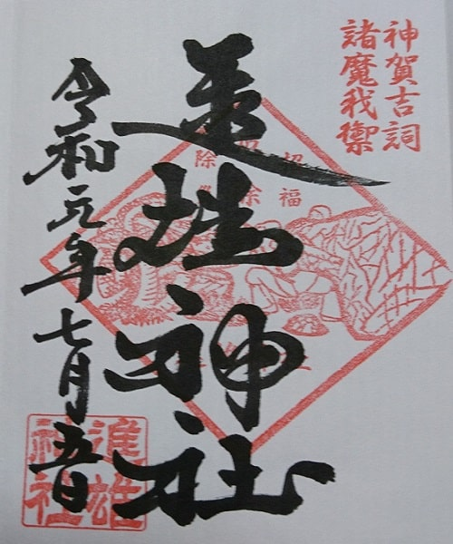 進雄神社の御朱印