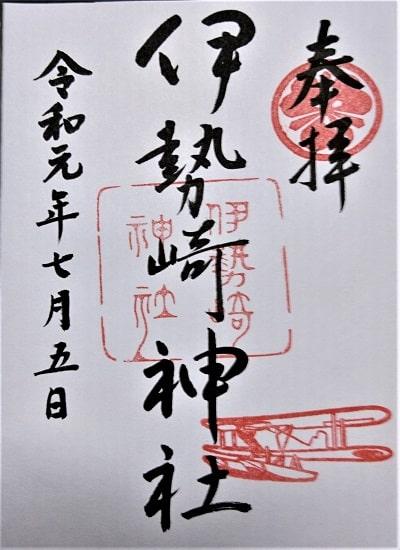 飛行機の朱印が押されている伊勢崎神社の御朱印