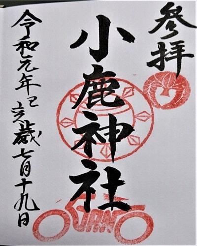 小鹿神社の御朱印