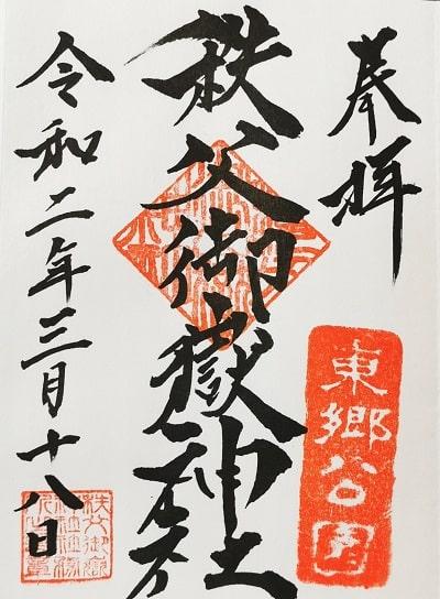 秩父御嶽神社の手書き御朱印