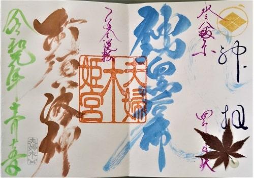 夫婦木神社姫の宮のカラフルな御朱印