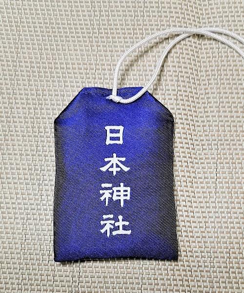 青いお守り(裏)
