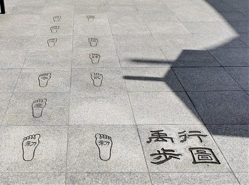 禹歩を歩む足跡の画像