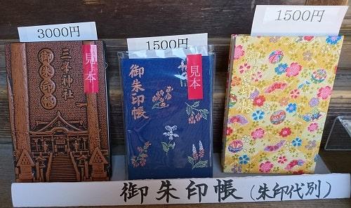 三峯神社オリジナル御朱印帳3冊