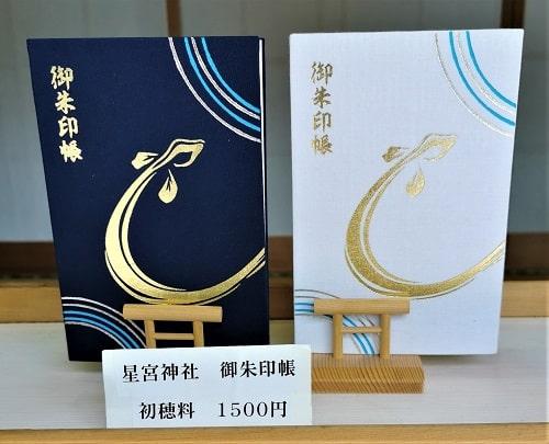 平柳星宮神社のうなぎが描かれたオリジナル御朱印帳