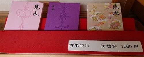 川越氷川神社の花柄御朱印帳