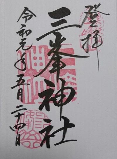 御朱印帳に直接書いていただける三峯神社の御朱印