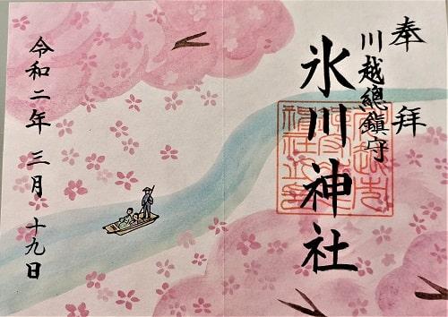 期間限定見開きの桜の御朱印