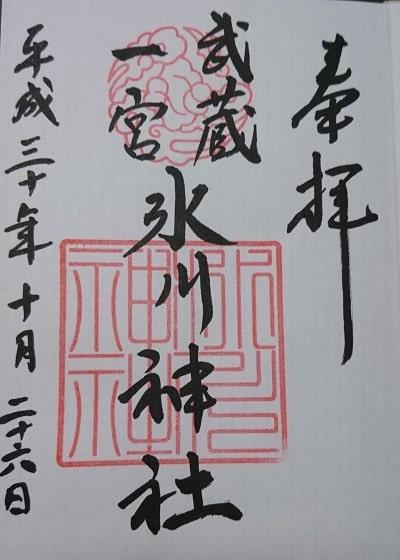 はじめていただいた大宮氷川神社の御朱印