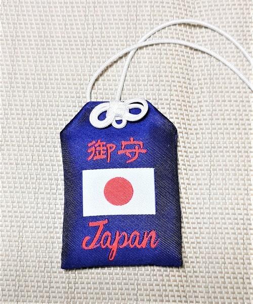 青いお守り(表)